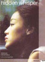 Hidden Whisper - Xiao bai wu jin ji