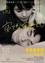 Asako I & II - Netemo sametemo