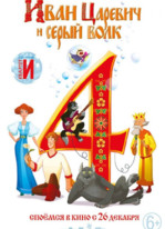 Ivan Tsarevich i Seryy Volk 4
