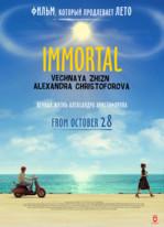 Immortal - Vechnaya Zhizn Alexandra Chrisoforova