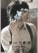 Lan Xin Da Ju Yuan