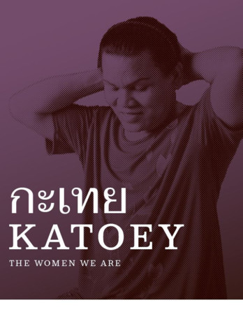 Katoey - The Women We Are
